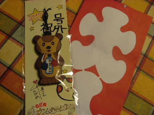 2010.01.20 のだめ 008.JPG